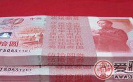 建国纪念钞三连体价格出现高涨