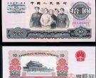 收藏前景大好 1965年的10元值多少钱