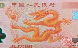 弥足珍贵的龙钞纪念币价值