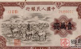 第一套人民币一万元牧马图鉴赏价值高