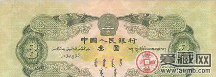 第二套人民币三元背景特殊值天价