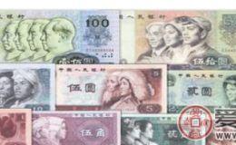 第四套人民币收藏价值即将完全展现