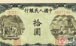 老版十元人民币价格价值惊人