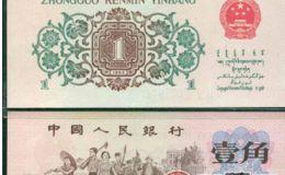 第三套纸币收藏价格和收藏要领