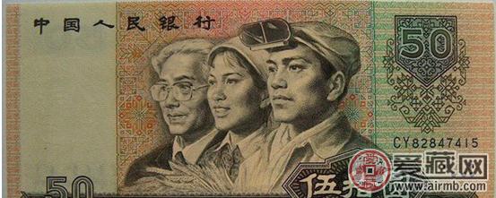 50元人民币图片_80年50元人民币图片哪里找_爱藏网
