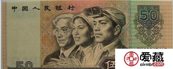 80年50元人民币图片哪里找