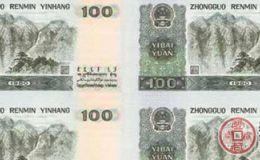 第四套人民币四方联连体钞价格会涨吗
