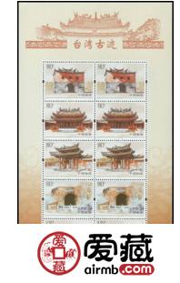 台湾古迹小版张 古迹小型张