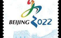 2022冬奥会成功纪念大版的收藏价值
