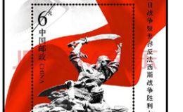 抗战70周年小型张价格及图片
