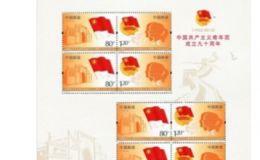 看邮票未来:共青团小版张