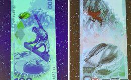 索契冬奥会纪念钞专家投资风险分析
