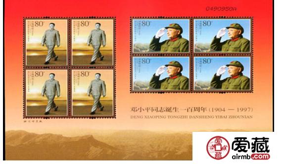 邓小平小版张值得纪念的历史