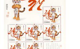 10年虎小版张 生肖虎邮票