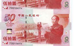 探讨建国连体钞市场行情