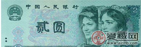 我认为80版2元人民币收藏有升值潜力