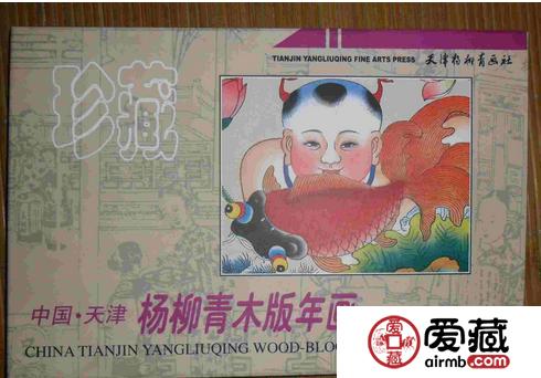 杨柳青年画小版的升值潜力很高
