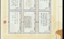 稳定增长的唐诗小版张邮票