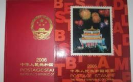 发行量极少的2006年邮票年册
