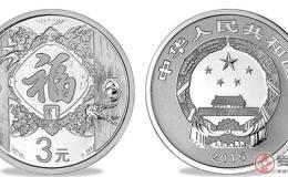 市场黑马之16年3元贺岁币