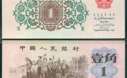 存世量少得第三版人民币背绿水印壹角价值更高