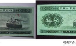 专家告诉你一九五三年五分纸币值多少钱