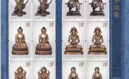 金铜佛造像小版邮票很有鉴赏价值