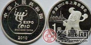 投资收藏宜从世博纪念币入手