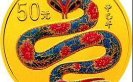 点评蛇年纪念币目前市值