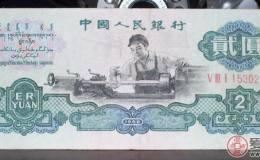 你认为2元车工人民币是否有升值潜力