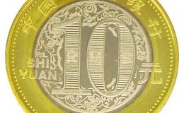 羊年纪念币10元收藏前景如何