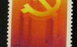共产党代表大会小型张价格及图片