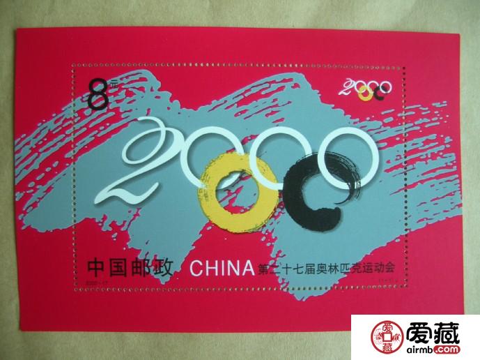 二十七届奥运会小型张收藏市场的宠儿