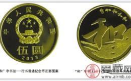 5元和字纪念币最新价格你知道吗