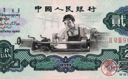 第三套人民币2元车工的收藏价值