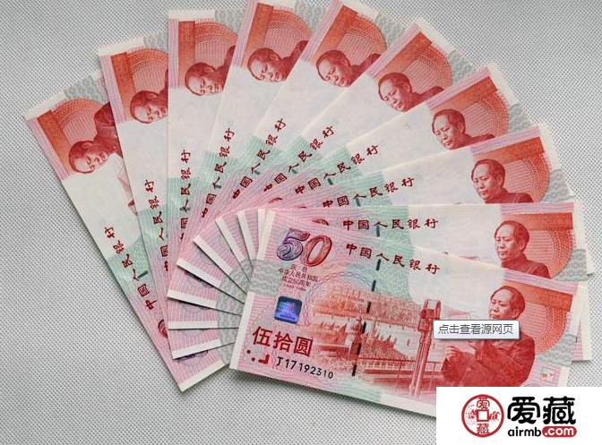 建国钞价格还有增长的可能吗