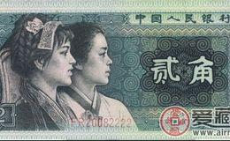 1980年2角纸币价格表刷新最高价成交价格记录