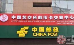 中艺邮币卡交易中心可靠吗是做什么的企业