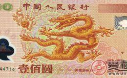 收藏千禧龙钞因为历史价值投资首选