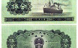 天价纸币之五分钱纸币值多少钱