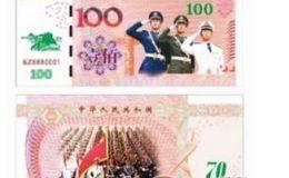 纪念钞最新价格趋势