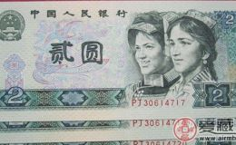 90版2元人民币现在的收藏价值高不高