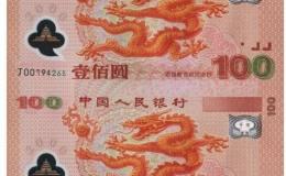 2000年100元龙钞有收藏价值吗
