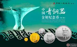 分享青铜器第一组金银币投资分析