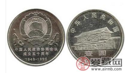 政治协商会议成立50周年纪念币