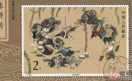 邮票界的经典,收购水浒五小型张