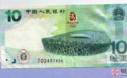 奥运纪念钞10元的防伪特征