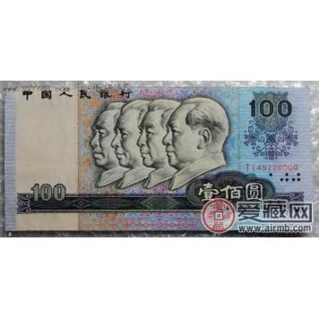 第四套人民币哪些收藏价值高