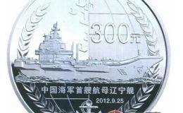 航母纪念币有收藏价值吗