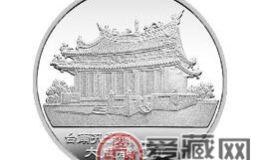 台南孔子庙大成殿金银币收藏价值